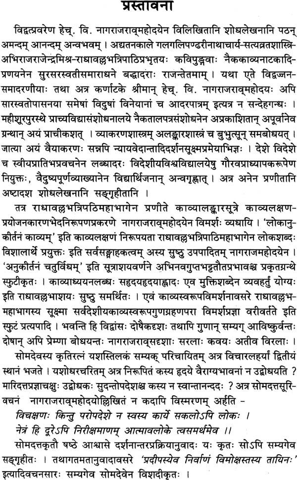 essays written in sanskrit language