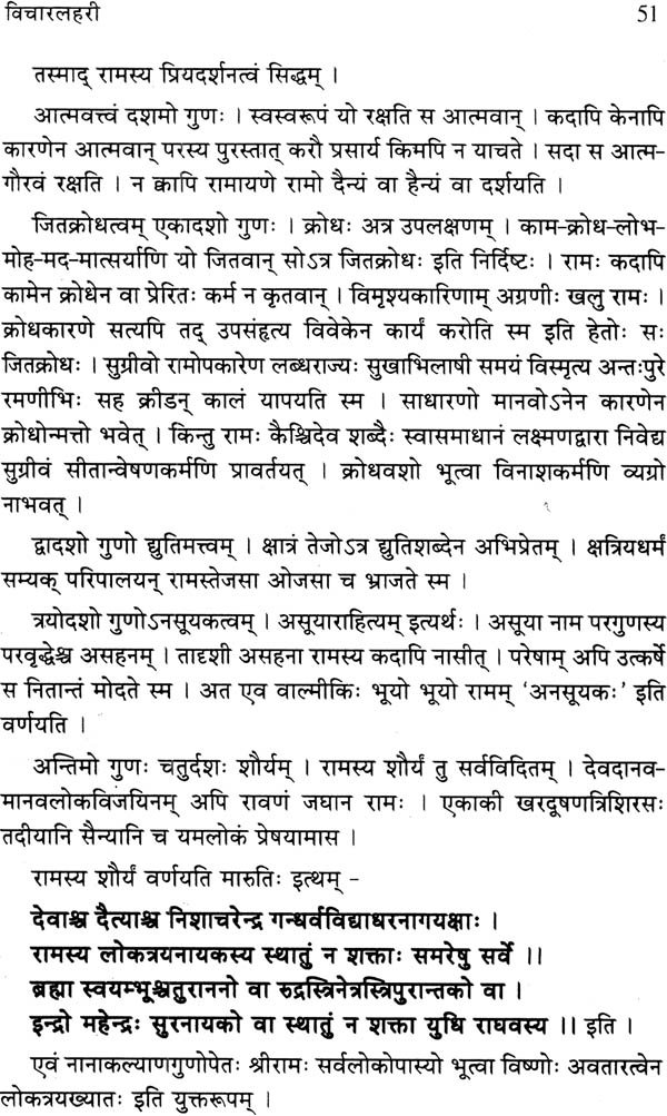 essay on my favourite game in sanskrit language You have not mentioned the purpose for which you need these sanskrit essays to my life is a game samkr^ita where can you get essay on discipline in sanskrit.
