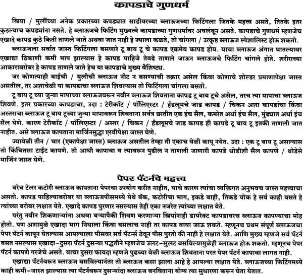 ल बर ट ब ल उझ स Liberty Blouses Marathi