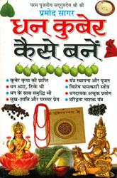 धन कुबेर कैसे बने: How To Become Dhana Kuber