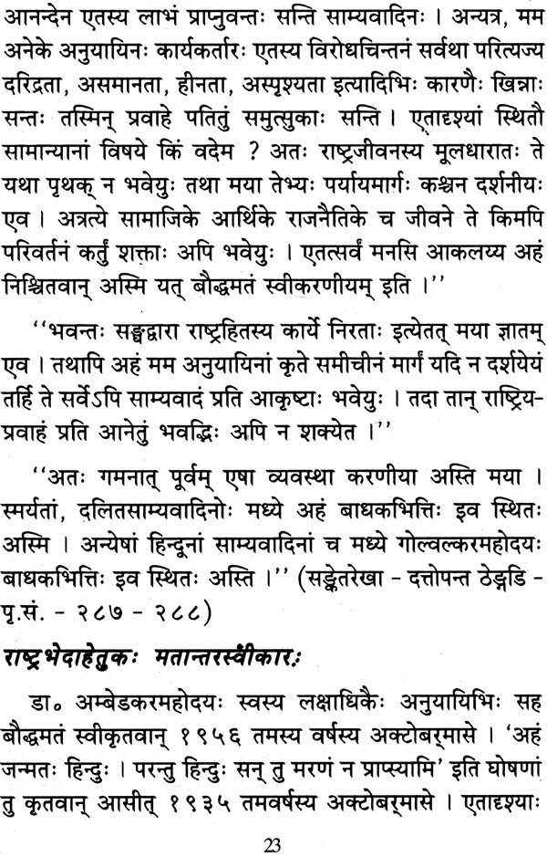 myself in sanskrit