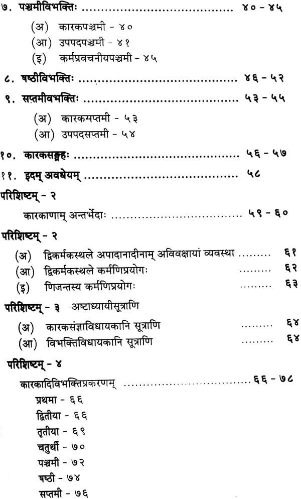 क रकम Cases Karak Sanskrit Only