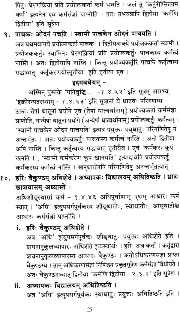 क रकम Cases Karak Sanskrit Only