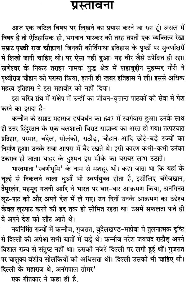Prithviraj chauhan history in hindi pdf