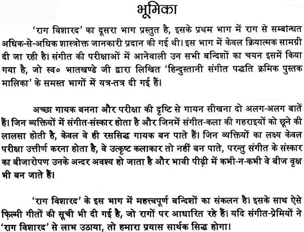Raag Darbari Ebook