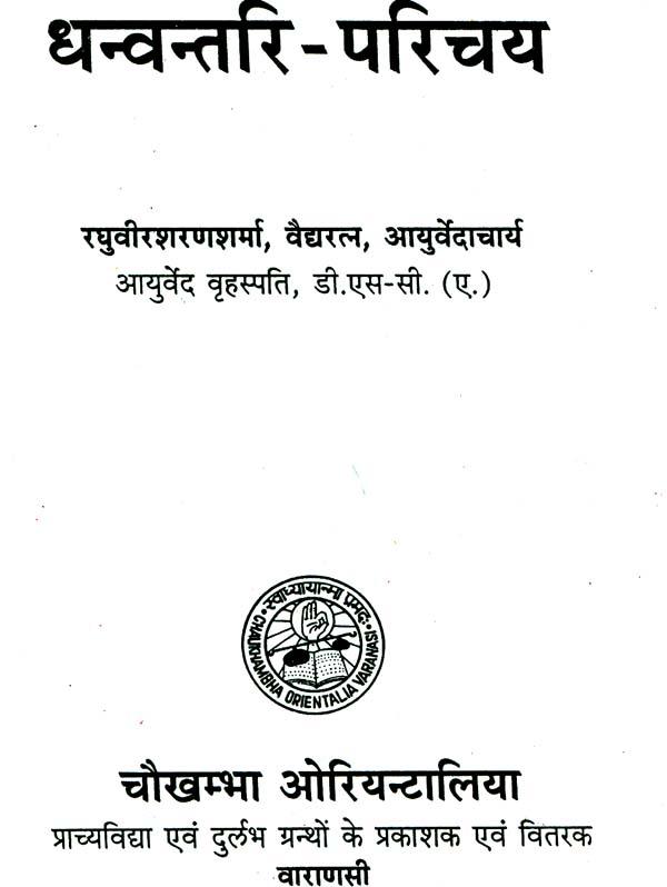 dhanvantari book in hindi