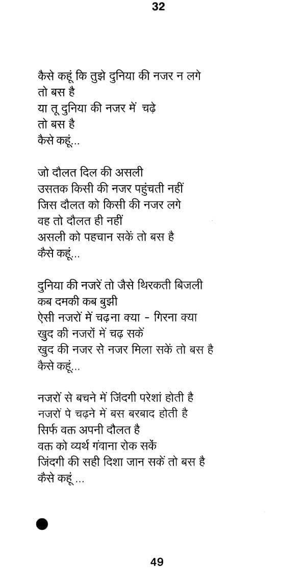 Hindi Poem Book