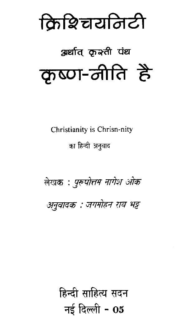 Krishna Niti Krishnas Wisdom for 21st Century