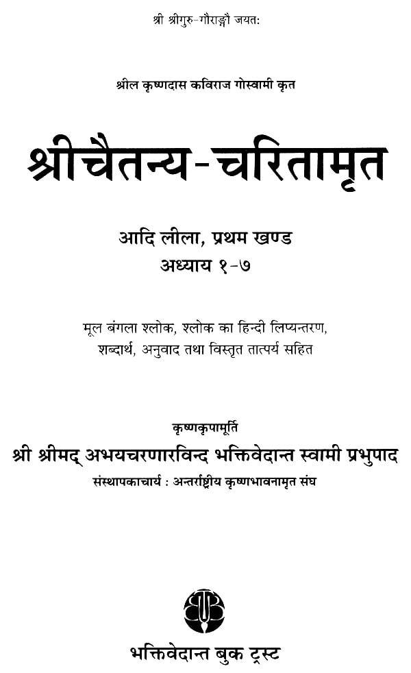 श्रीचैतन्य चरितामृत Shri Chaitanya Charitamrit of Krishnadas Kaviraj  Goswami (With the Original Bengali Text, Word-to-Word Meaning, Hindi  Translation