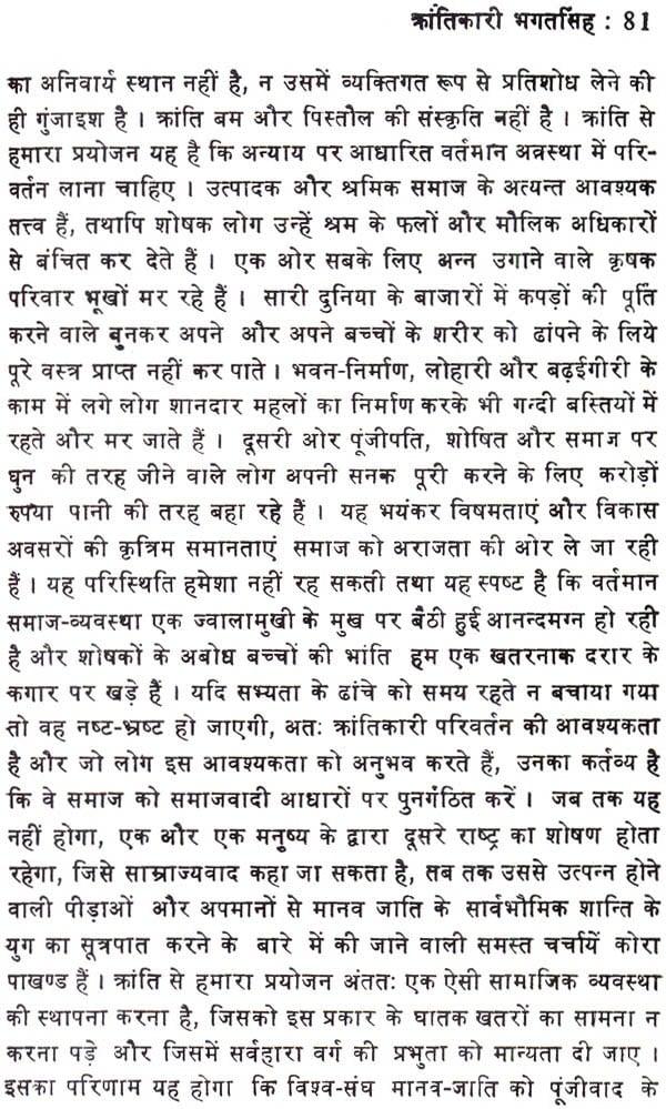 क्रान्तिकारी भगत सिंह the revolutionary bhagat  look inside the book