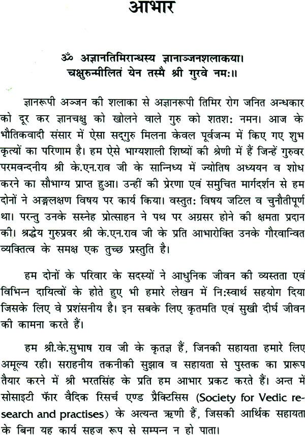 ज्योतिष में अंगलक्षण: Body Parts in Jyotish
