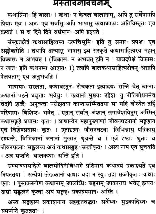 ब लकथ सप तत 70 Short Stories Ideal For Sanskrit