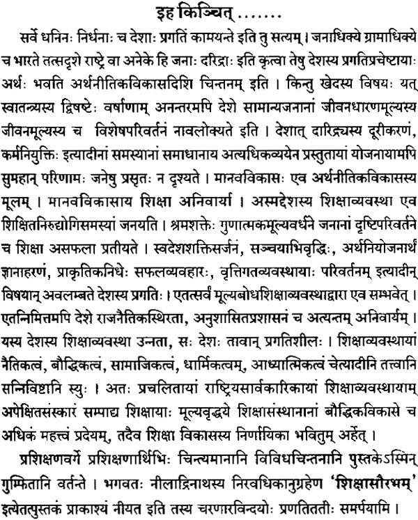 essay on sports in sanskrit language