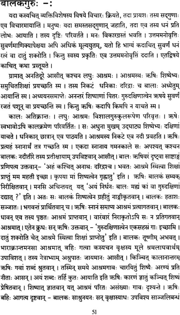 sanskrit essays written in sanskrit Devanāgarī is the modern alphabet to write in sanskrit by modern i mean: since middle ages up to date remember that sanskrit is the oldest indo-european language which is known (read the linguistic section for more information.