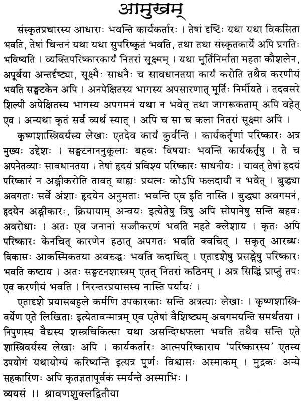 an essay in sanskrit Similar asks: sanskrit essay on environment day - the content should be in  sanskrit and in sanskrit environment day is spelled as 'paryavirana divas' user.