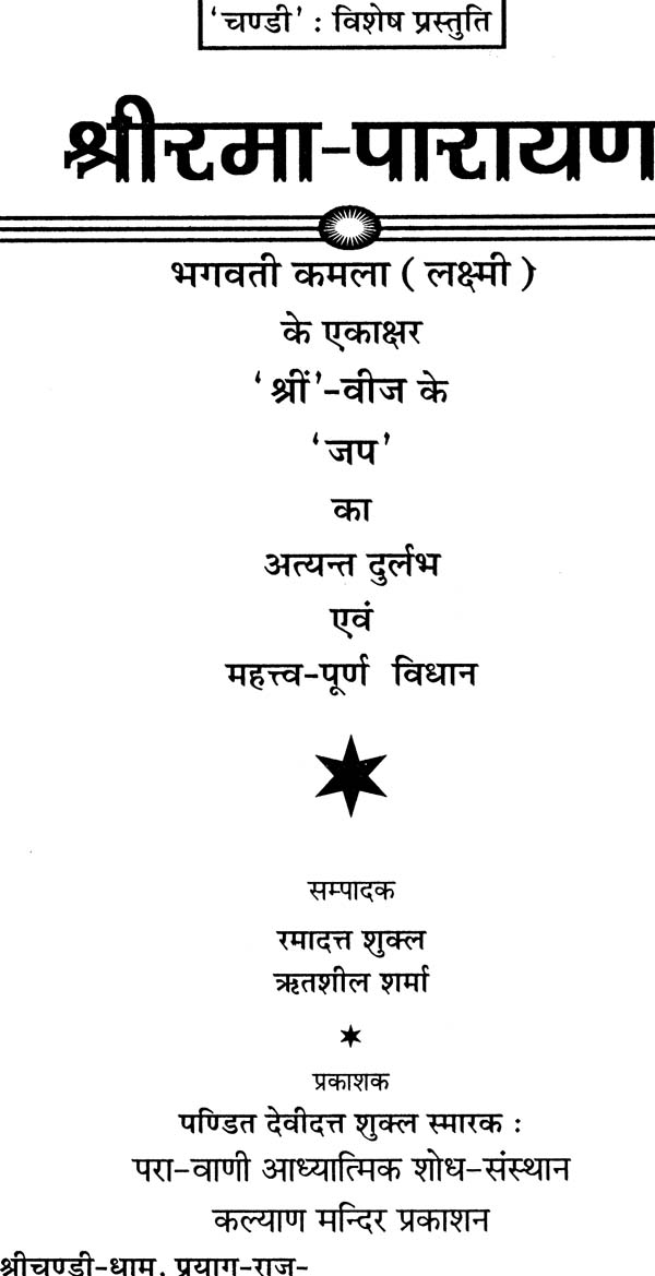 श्रीरमा पारायण: The Worship of Goddess Lakshmi According to Her Bija Mantra