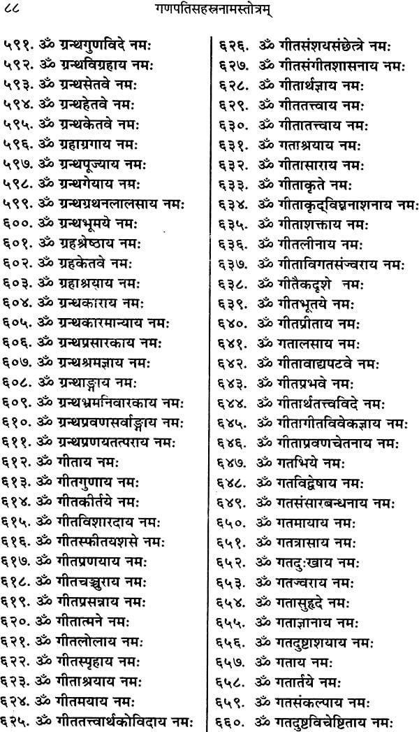 Ganesha Sahasranamam Pdf