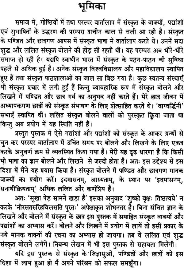 Morning Walk In Sanskrit Language