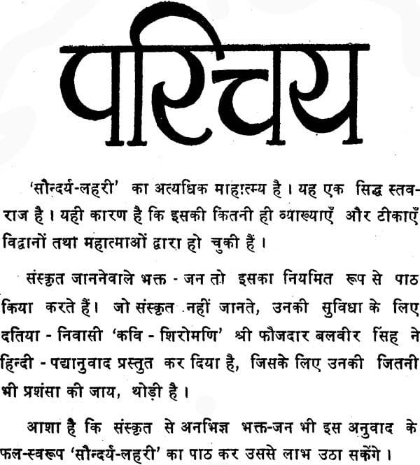 Sivananda Lahari Telugu Meaning Pdf Files