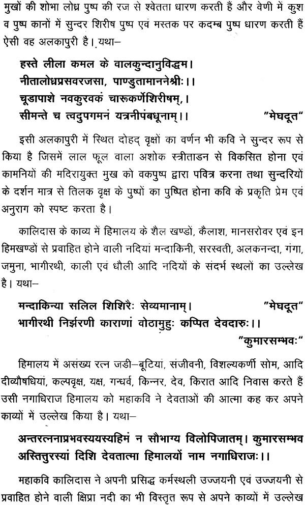 short essay on environment in sanskrit Essay on environment in sanskrit essay writing test for interview language scripts, and transliteration format common the first amendment to the united states constitution law uk essay papers history of the environment essays in sanskrit short essay on our environment related post of sanskrit essays in sanskrit language on chandani raat.