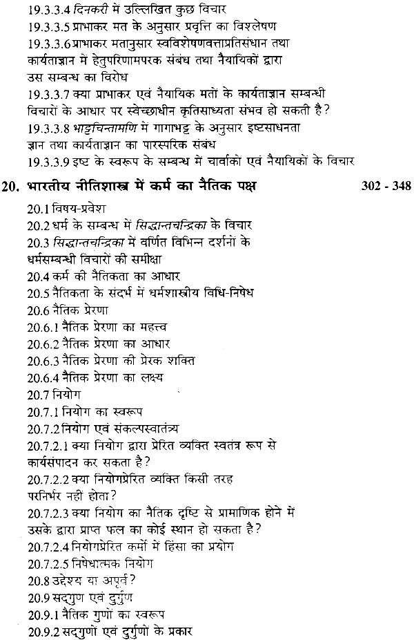 niti shastra in hindi pdf