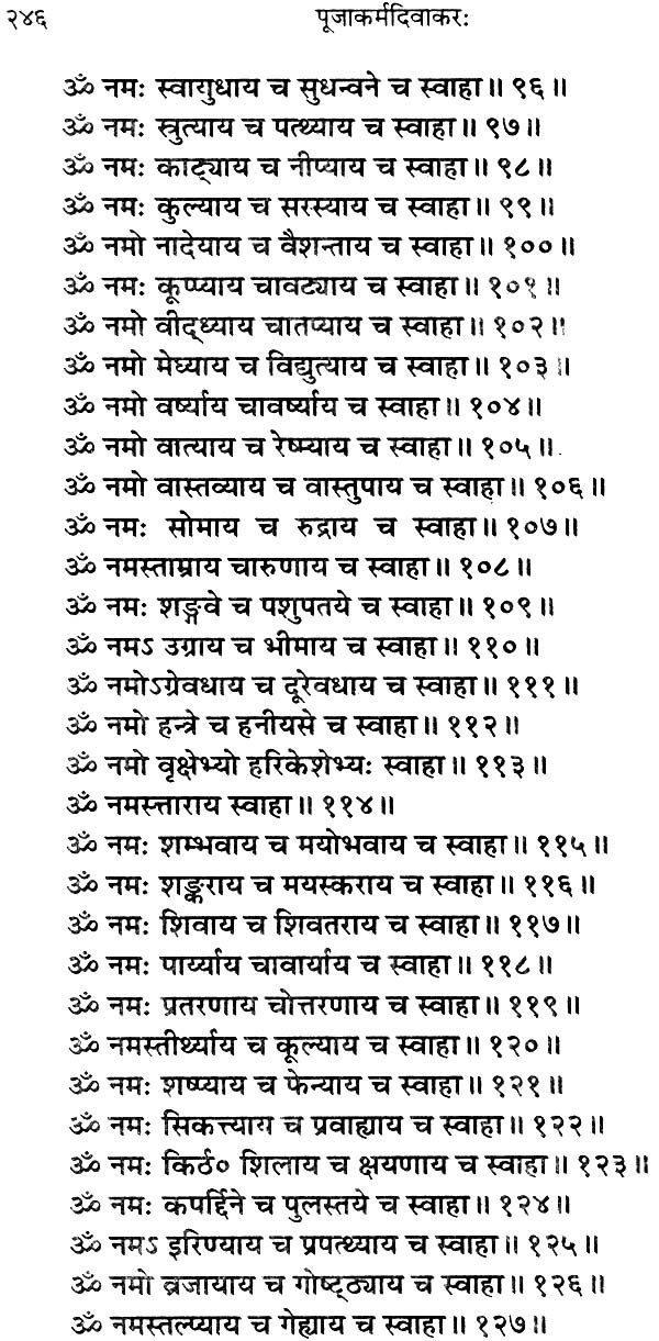 पूजा कर्म दिवाकर अर्थात पूजा कर्म प्रभाकर: How to Perform Puja