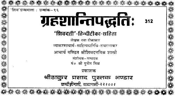 ग रहश न त पद धत Graha Shanti Paddhati