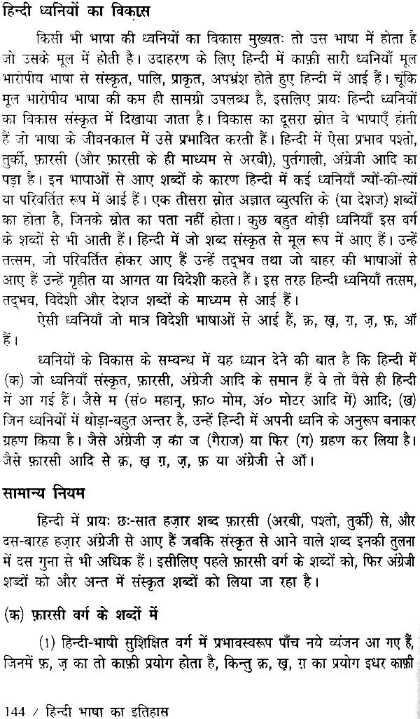 hindi language and computer history Computer language from wikieducator  so learning the assembly language of one computer may teach you something about assembly language  view history.