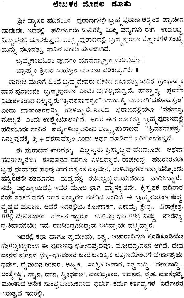Brahmanda Purana Pdf
