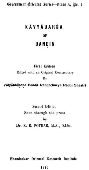 काव्यादर्श: Kavyadarsha of Dandin (An Old and Rear Book)