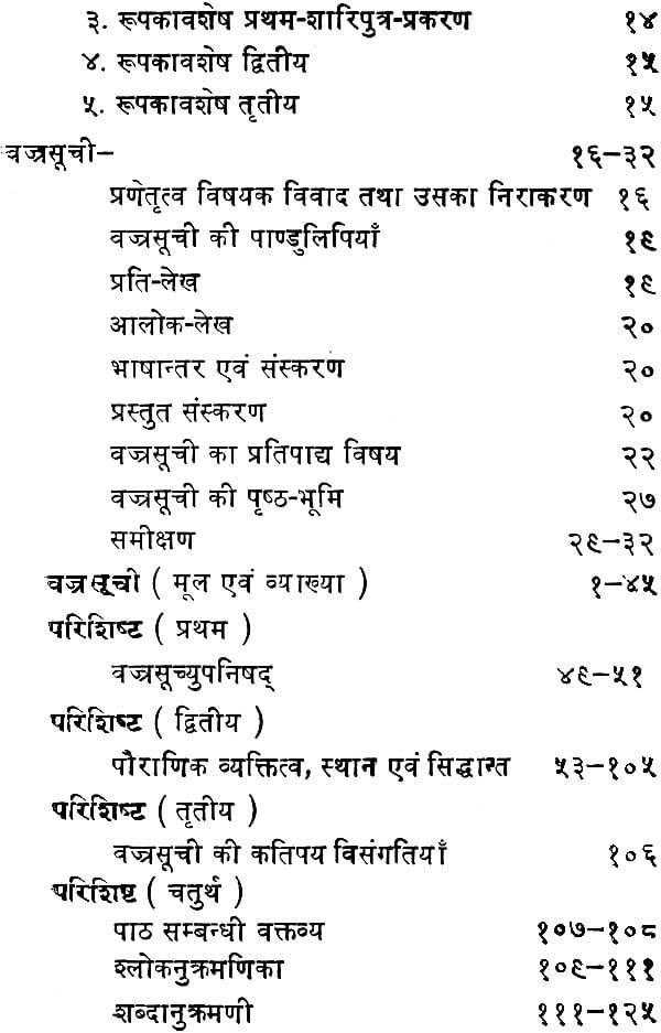 Hindi English Vajra Pdf Download