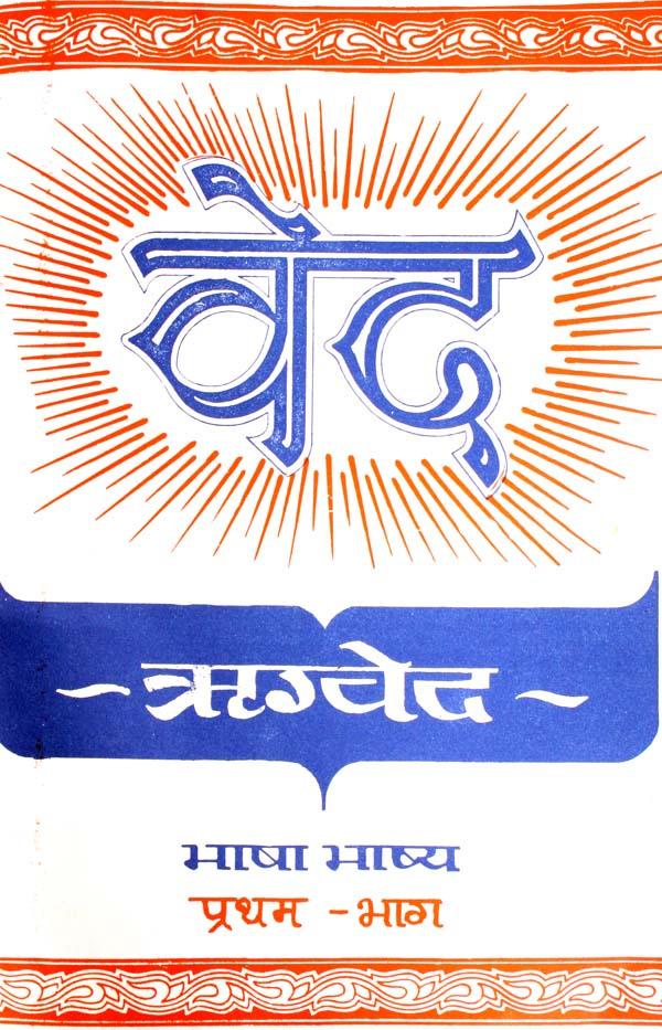 चार वेद: The Four Vedas (Word-to-Word Meaning Hindi ...