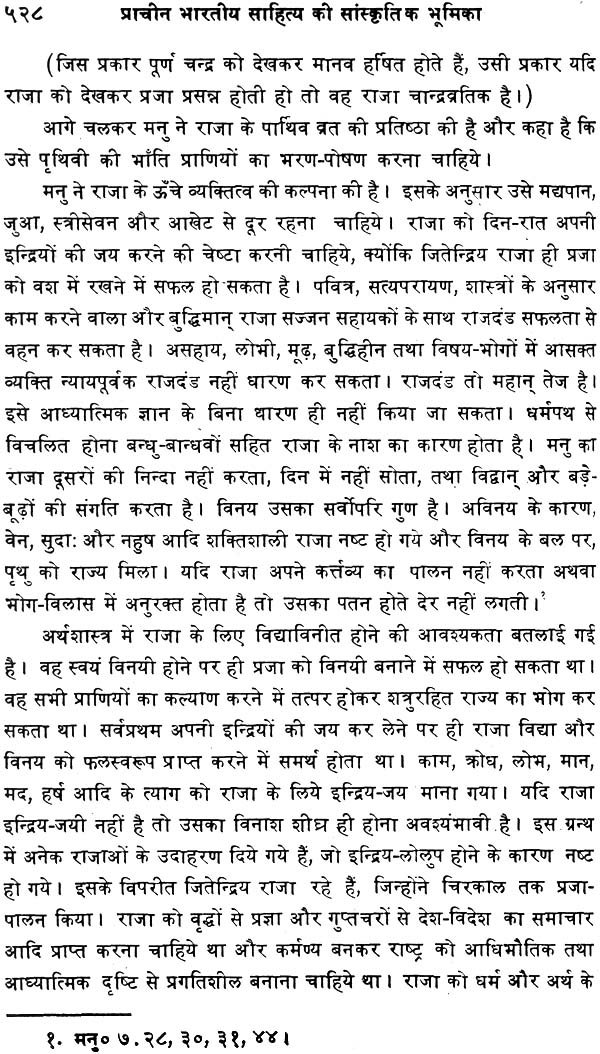 introduction to indian literature Culture: an introduction notes indian culture and heritage secondary course 1 our indian cultural heritage will bind us together eg indian literature and.