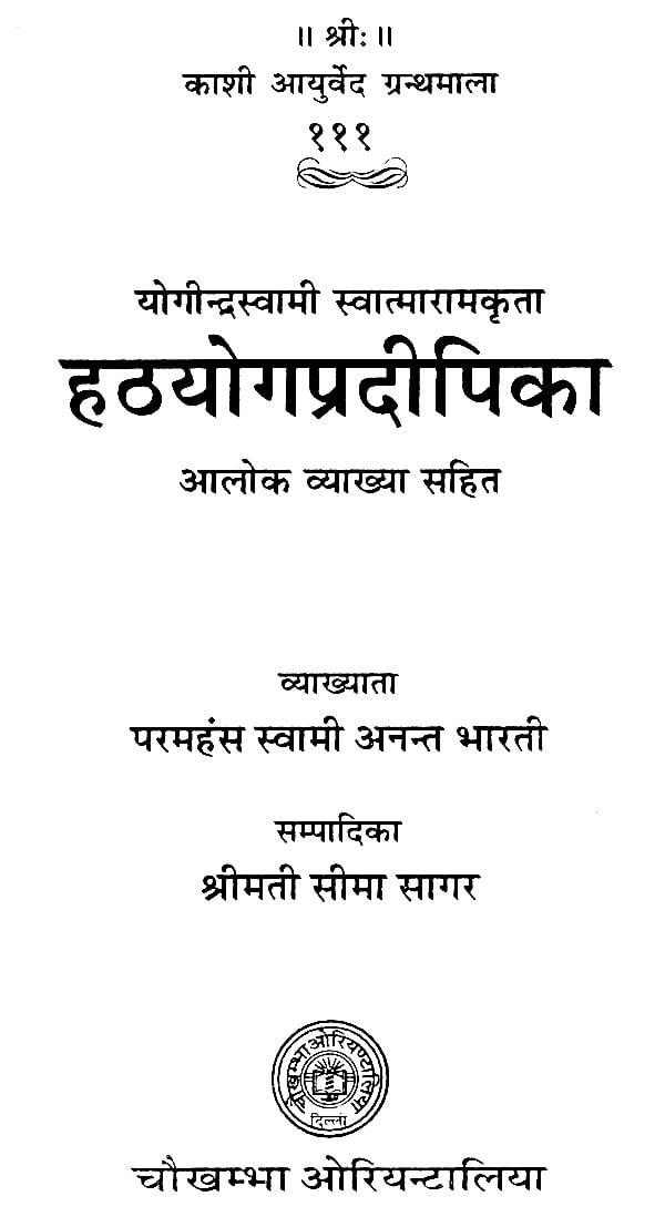 Hatha Yoga Pradipika Word To Meaning With Hindi Translation