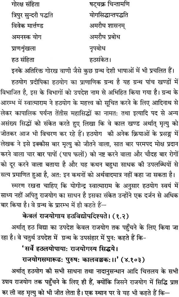 हठयोगप्रदीपिका: Hatha Yoga Pradipika (Word-to-Word ...