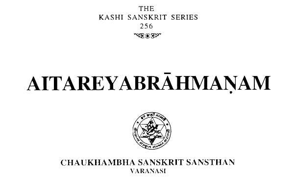ऐतरेयब्राह्मणम्: Aitareya Brah...