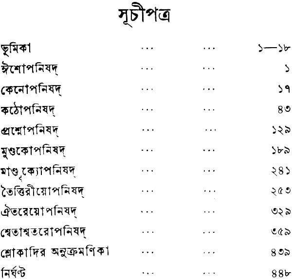 Lord Of The Rings Bangla Pdf
