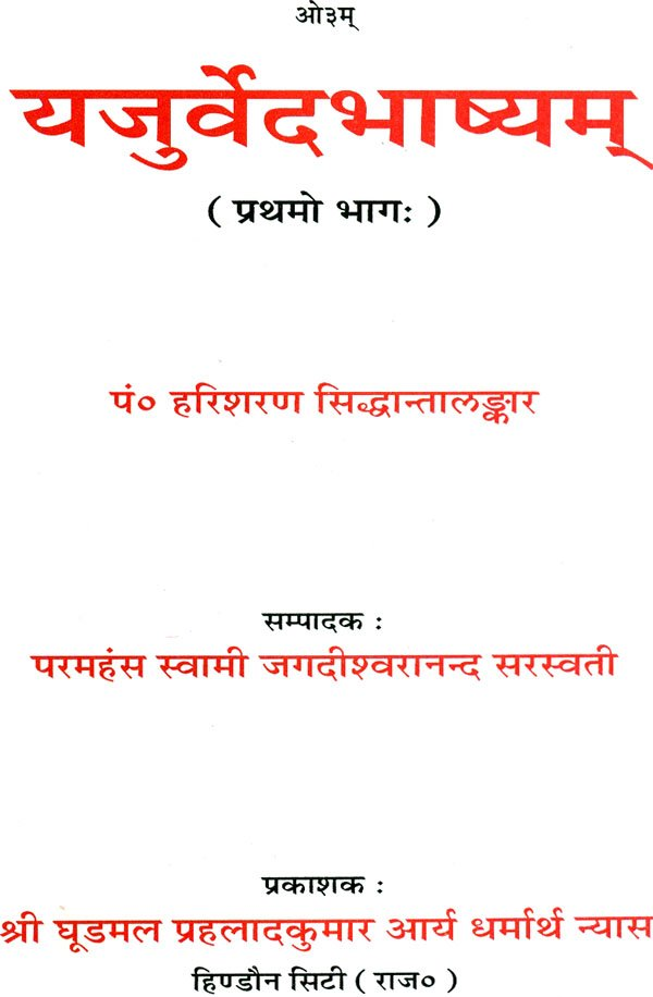 yajur veda bhashya pdf