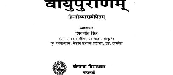 THE VAYU PURANA 2 Volumes