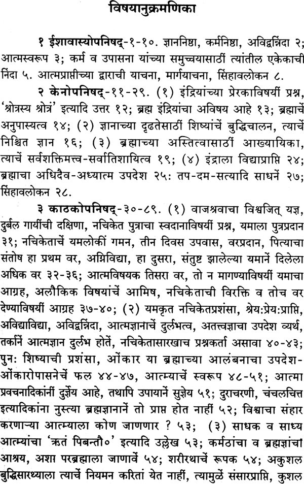 Upanishads In Marathi