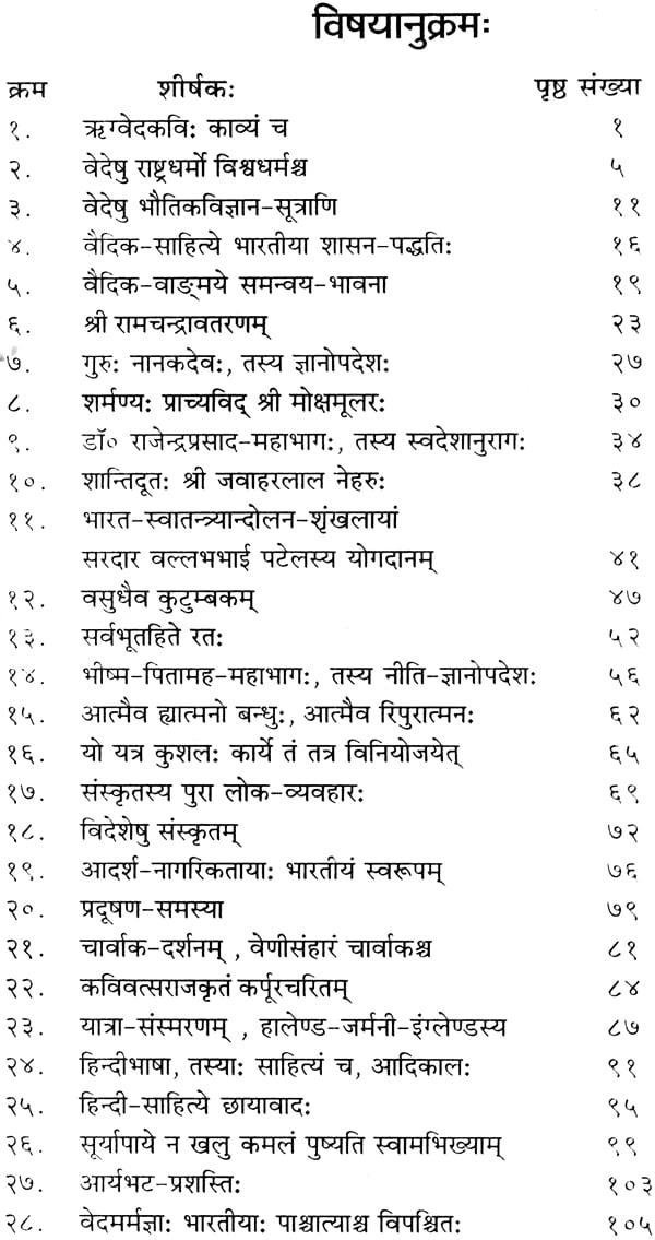 essay on tree in sanskrit Learn the easy way sanskrit | tree names in sanskrit | वृक्षावयवाः | वृक्षों के नाम संस्कृत में - duration: 8:03 learn the easy way sanskrit 9,209 views.