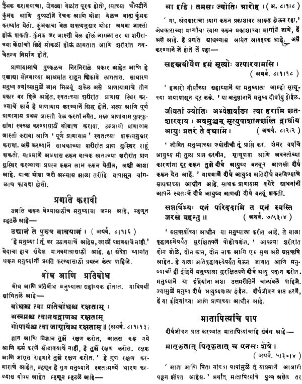 अथर्ववेद: Atharva Veda in Marathi - An Old and Rare Book ...