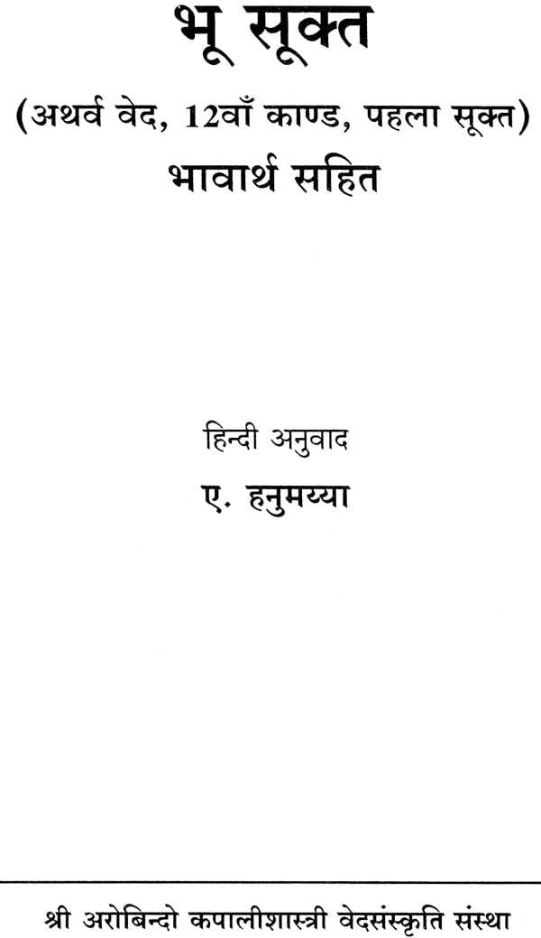 Sanskrit Of The Vedas Vs Modern Sanskrit: PRITHVI SUKTA ATHARVA VEDA EPUB DOWNLOAD