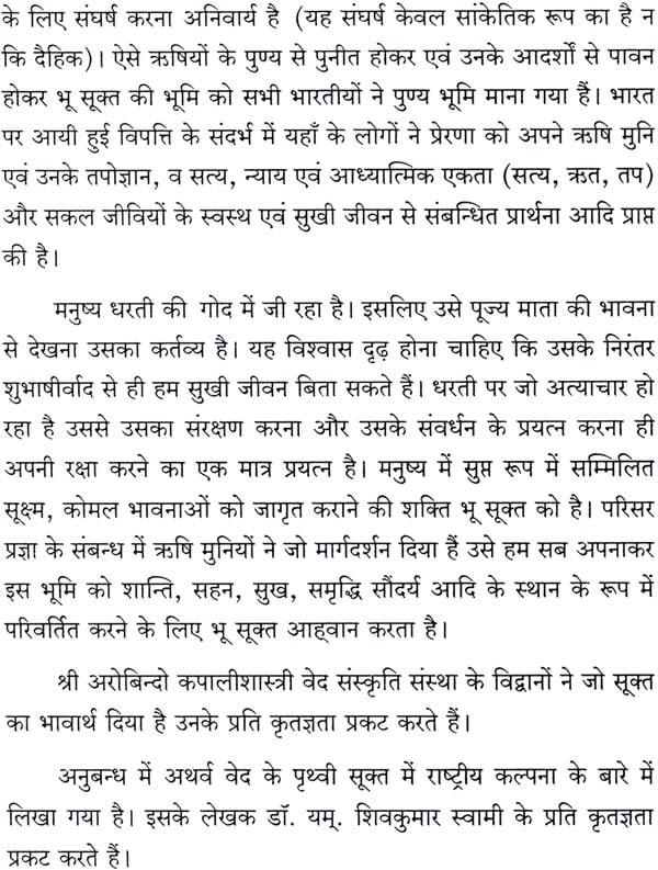 Purusha Suktam Download
