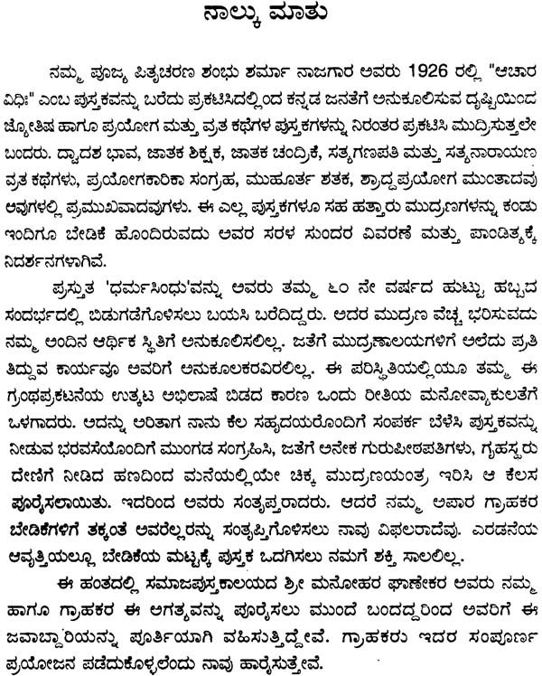 Essay on library in kannada language