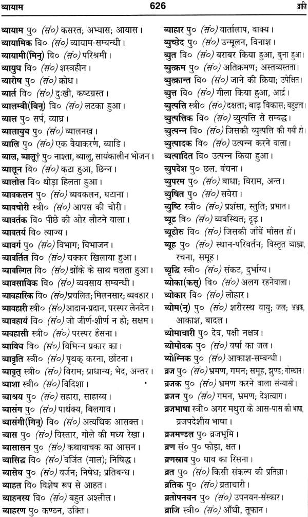 Rashtriya parv essay in hindi best application letter proofreading websites