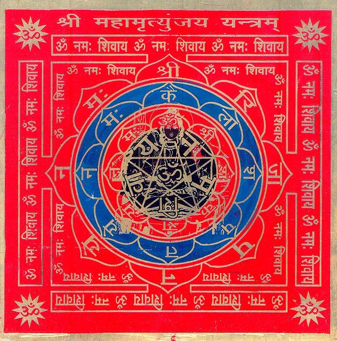 Shri Mahamrityunjaya Yantra