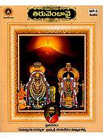 Thiruvembavai (MP3 Audio in Telugu)