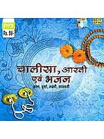 Chalisa – Aarti and Bhajan (Krishna, Durga, Laxmi, Saraswati) (MP3 CD)