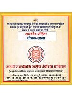 Chanting of Full Atharva Veda (Shaunaka): (Set of 2 Audio CDs)